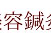 施術メニュー|徳島・鳴門の美容鍼灸と発酵よもぎ蒸しサロンRomanifの画像