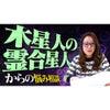 細木かおりチャンネル『木星人の霊合星人からの悩み相談』の画像