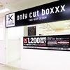 オンリーカットボックス ゆめタウン遠賀店をご紹介いたします!の画像