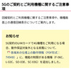 Xperia1Ⅱ:ドコモの5G端末、4G端末とSIMの関係の画像