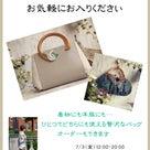 『Koruri BAG展』☆一日目の記事より