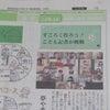 6月23日・24日 西日本新聞掲載「すごろくを作ろう!こども記者が挑戦 夢や希望のドラマ込め」の画像