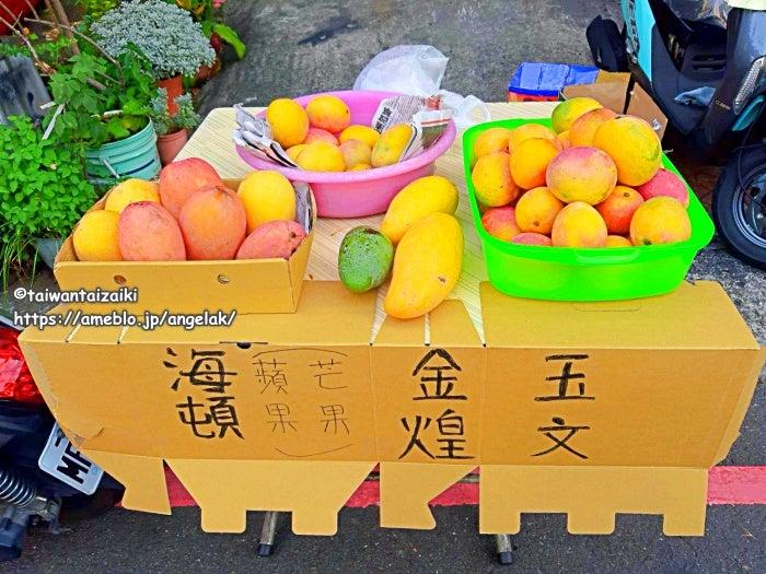 台湾の珍しいヘイデンマンゴー海頓芒果HadenMango