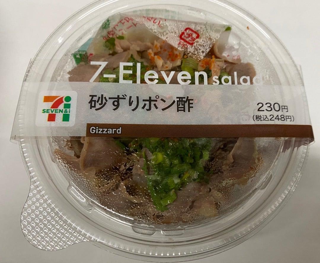 ポン酢 砂 肝 「砂肝」と「肝」の違いをご存知ですか!?
