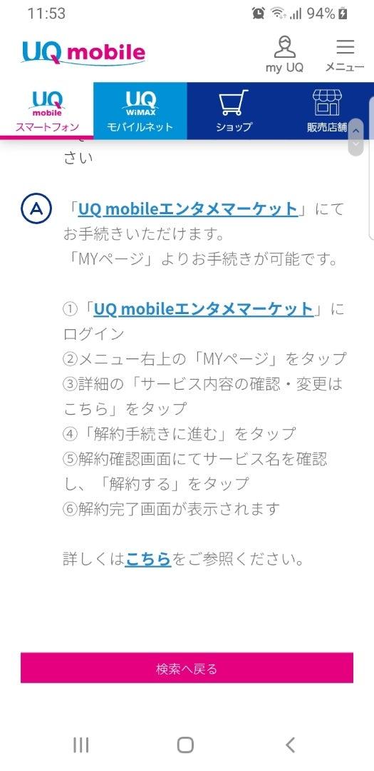 Mobile my uq