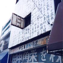 岡山県知事選選挙公報・辻山きよし(消費税反対党・1996年 ...
