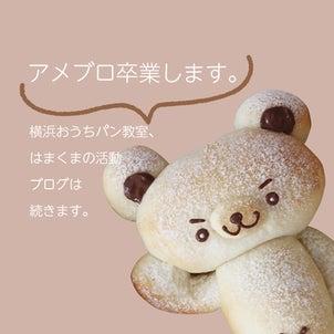 アメブロ卒業・ホームページブログに移行します★の画像