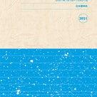 (10/19更新)完売御礼 Stargazer占星暦2021年版の記事より