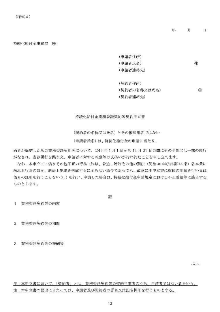 書 業務 委託 契約