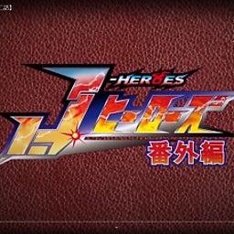 画像 Jヒーローズ コロナに負けるな!メッセージ動画TV公開! の記事より 1つ目