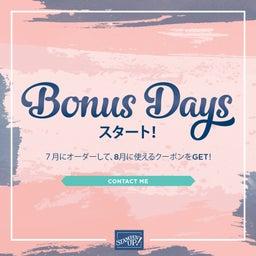 画像 【クーポンをゲット】5,000円のお買い物毎にもらえちゃう!Bonus Daysスタート の記事より
