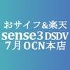 【OCNモバイルONE】AQUOS sense3 おサイフDSDV&楽天UN-LIMIT対応の画像