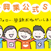 配信チケットプレゼント☆吉本興業公式Twitter フォロー&リツイートキャンペーンの画像