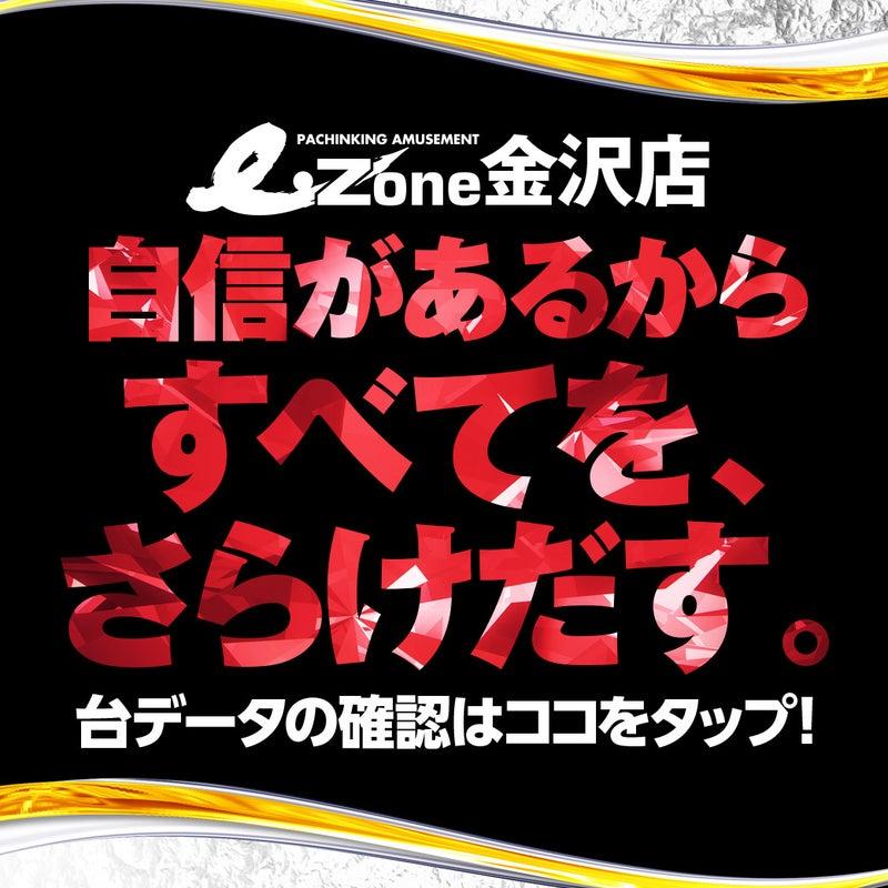 金沢 データ イーゾーン イーゾーン金沢店のイベント日・口コミ・評判、スロットの爆発力が凄い