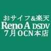【OCNモバイルONE】OPPO Reno A おサイフDSDV&楽天UN-LIMIT対応の画像