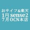 【OCNモバイルONE】AQUOS sense2 1円&おサイフ&楽天UN-LIMIT対応の画像