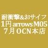 【OCNモバイルONE】1円 arrows M05 おサイフ&耐衝撃性&楽天UN-LIMIT対応の画像
