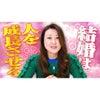 細木かおりチャンネル『結婚は人を成長させる』の画像