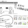 本日公開!!アニメ制作担当 矢部太郎×法務省コラボCMの画像