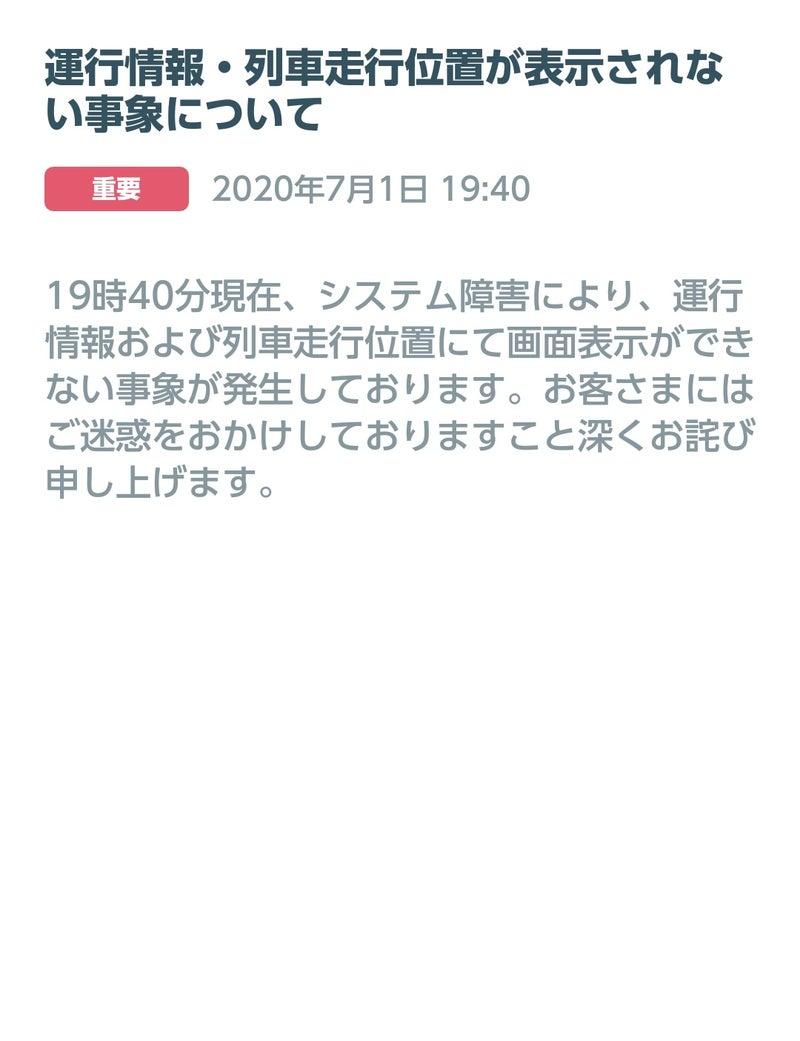 障害 jr システム