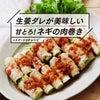 【スタートUPレシピ】生姜ダレがおいしいネギの肉巻き!の画像