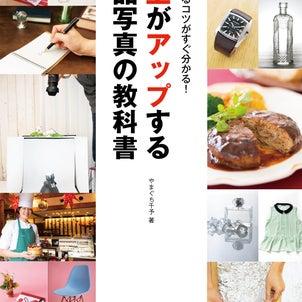 海外版公開!!「売上がアップする商品写真の教科書」が海外で発売されますの画像