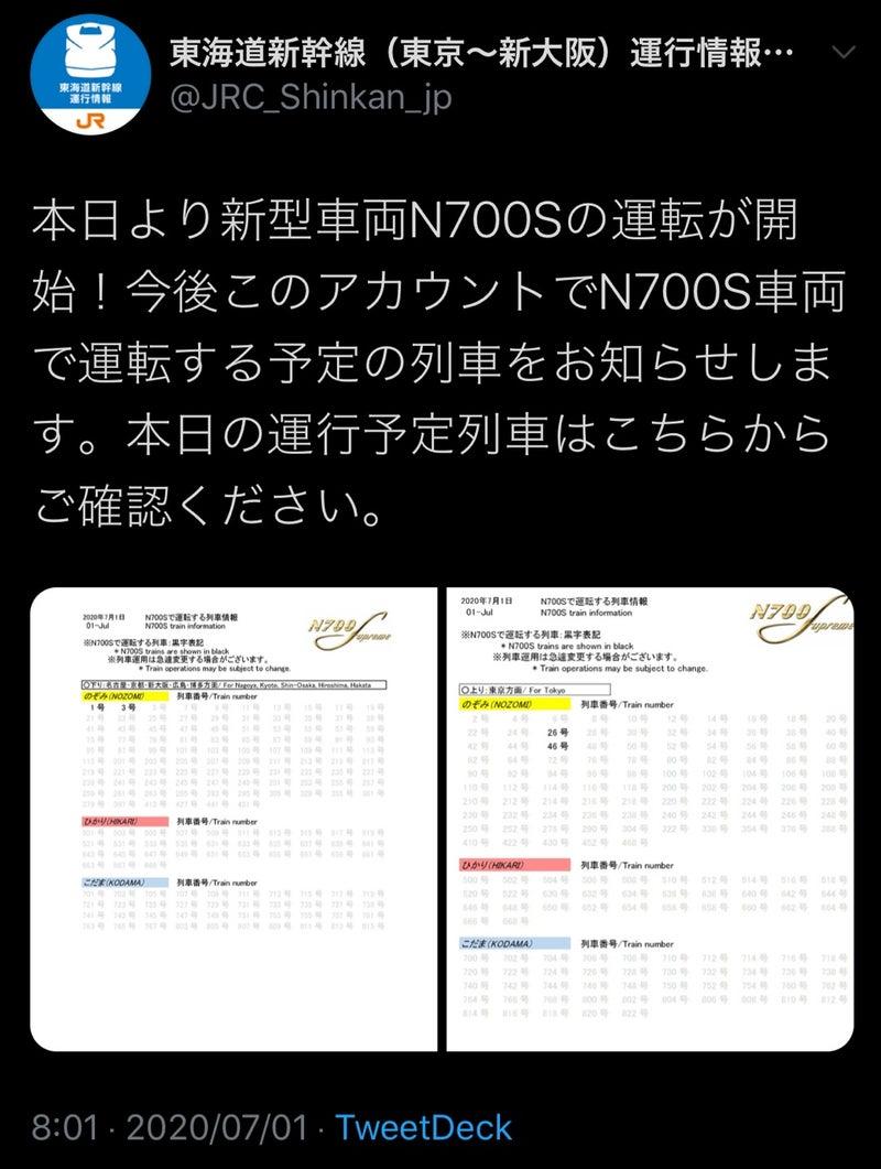 N700s 運行 情報
