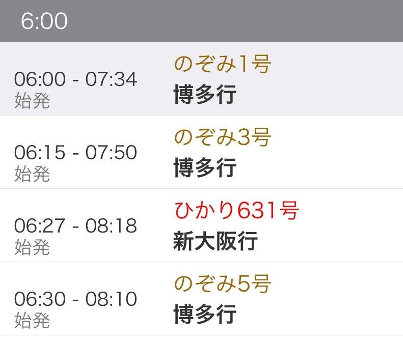 時刻 新幹線 大阪 表 発 新 新大阪から新山口 時刻表(JR山陽新幹線)