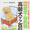 高齢動物の「飼い主さんへの」処方箋(老いを嘆かない考え方)の画像
