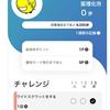 ☆健康促進キャンペーン☆の画像