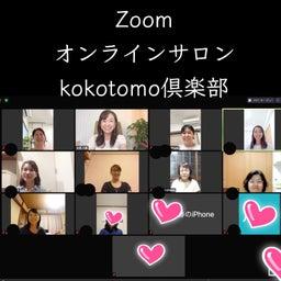 画像 【金運アップし根付かせる♪】1DAY・zoomセミナー開催❤️ の記事より 3つ目