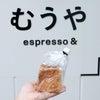 隅田川沿いの新人気店 パンとエスプレッソとのムーの店 むうやの画像