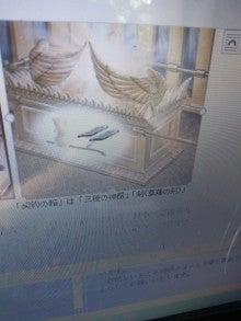 草薙剣』は日本が真実のイスラエルである事の物証 | is6689のブログ