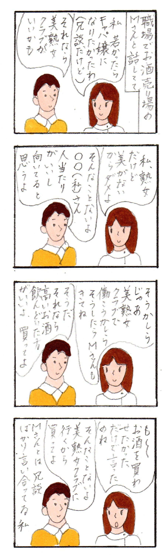 クラブ 熟女