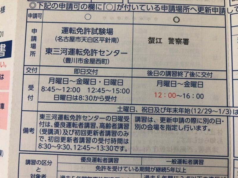 埼玉 県 運転 免許 更新 コロナ 埼玉 県 運転 免許 更新 コロナ