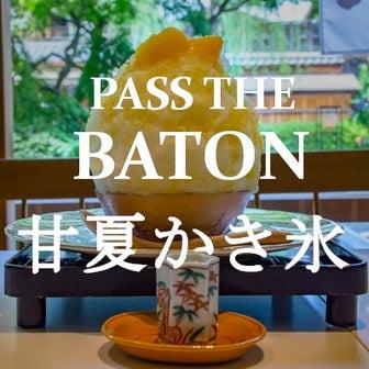 パスザバトンの甘夏かき氷と緑寿庵清水の金平糖