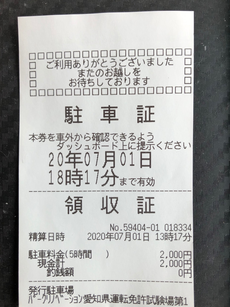 県 更新 愛知 コロナ 免許