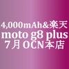 【OCNモバイルONE】13,800円 moto g8 plus 3カメラ 4,000mAhの画像