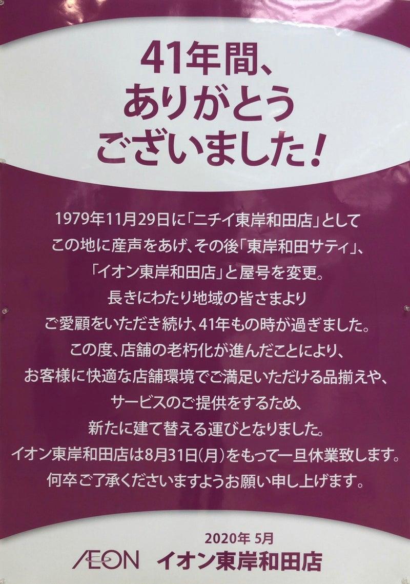 閉店 岸和田 イオン 東