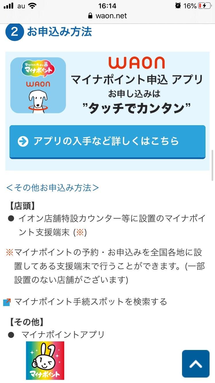 アプリ ポイント waon マイナ