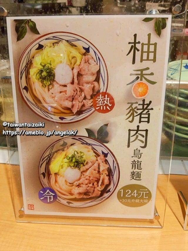 丸亀製麺の夏に爽やか新作柚香豚肉うどん♡台湾グルメ