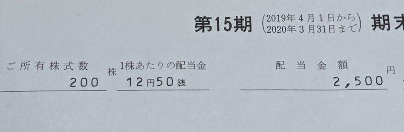 Ufj 配当 三菱