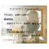7月15日アロマワークショップとマスクスプレー販売を行いますの画像