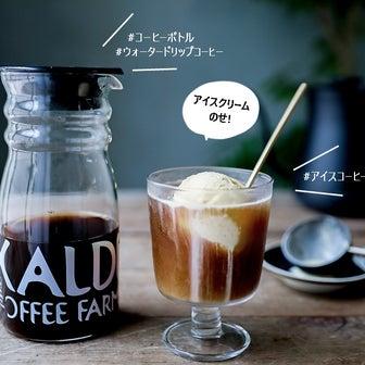 ★カルディのお洒落なロゴボトルで水出しアイスコーヒー♪