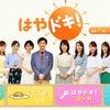 お次は TBSテレビ【はやドキ!】の画像