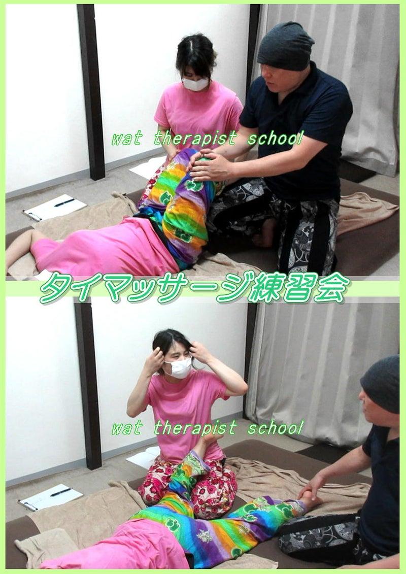 タイマッサージ練習会(thai massage)東京,埼玉,千葉,神奈川,群馬,茨木,06