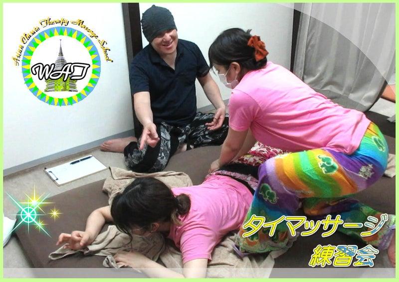 タイマッサージ練習会(thai massage)東京,埼玉,千葉,神奈川,群馬,茨木,01