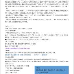 画像 第1回 福山芦田川トライアスロントレーニングキャンプ開催します! の記事より 2つ目