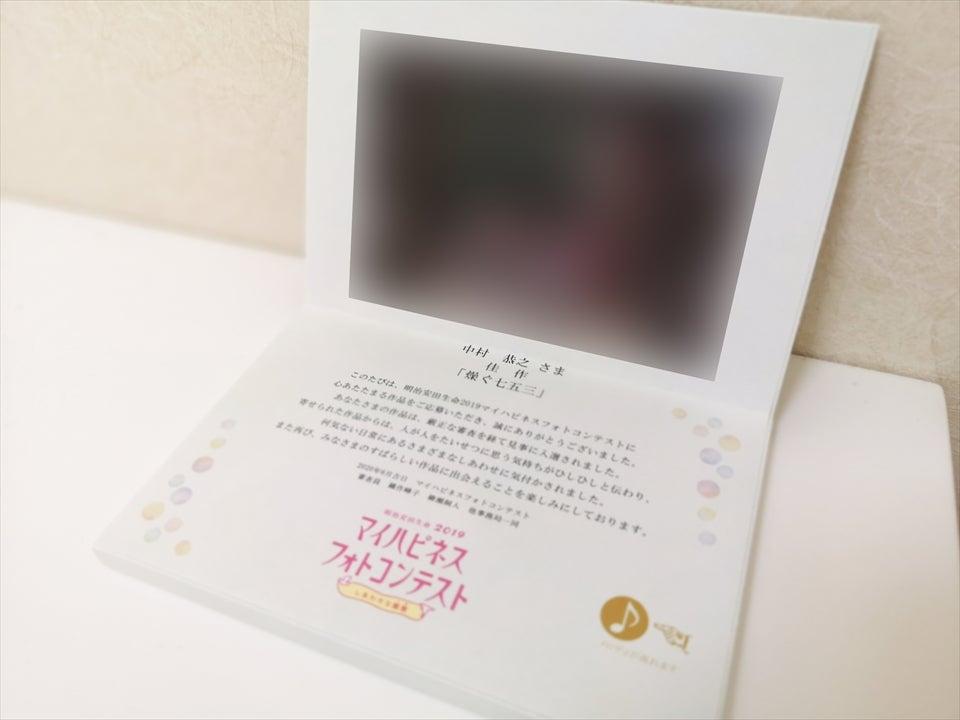 明治安田生命マイハピネスフォトコンテストに応募♪→結果w