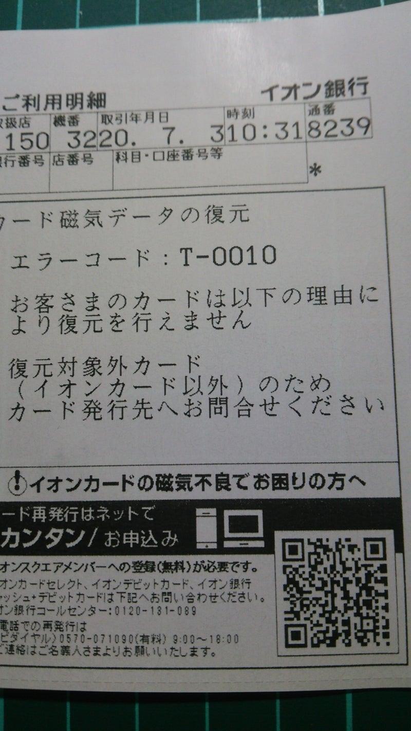 コード 機関 イオン 金融 銀行